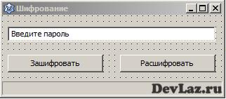 Шифрование файлов